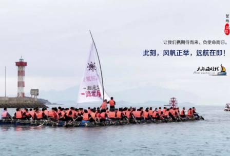 大型团队主题团建——大航海时代!!
